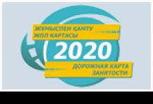 ДОРОЖНАЯ КАРТА ЗАНЯТОСТИ 2020